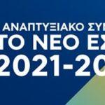 ΕΣΠΑ 2021-2027