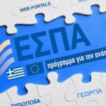 ΕΠΑνΕΚ ΕΣΠΑ 2017-2020
